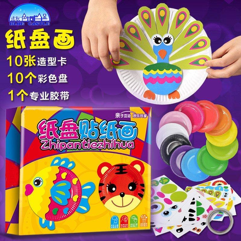 蓝色城堡 彩色纸盘画动物手工制作材料儿童益智手工粘贴类贴纸玩具