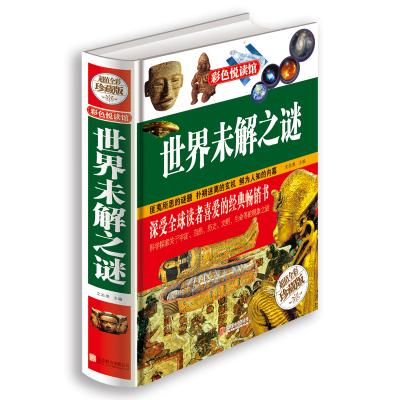 世界未解之谜(文若愚 9787550237285)历史 历史普及读物 世界各国和地区史