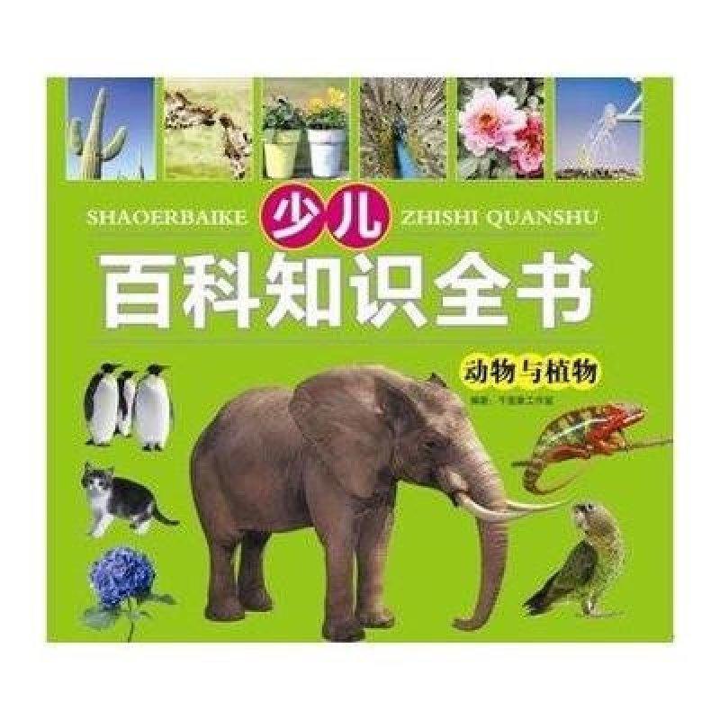 少儿知识百科全书:动物与植物