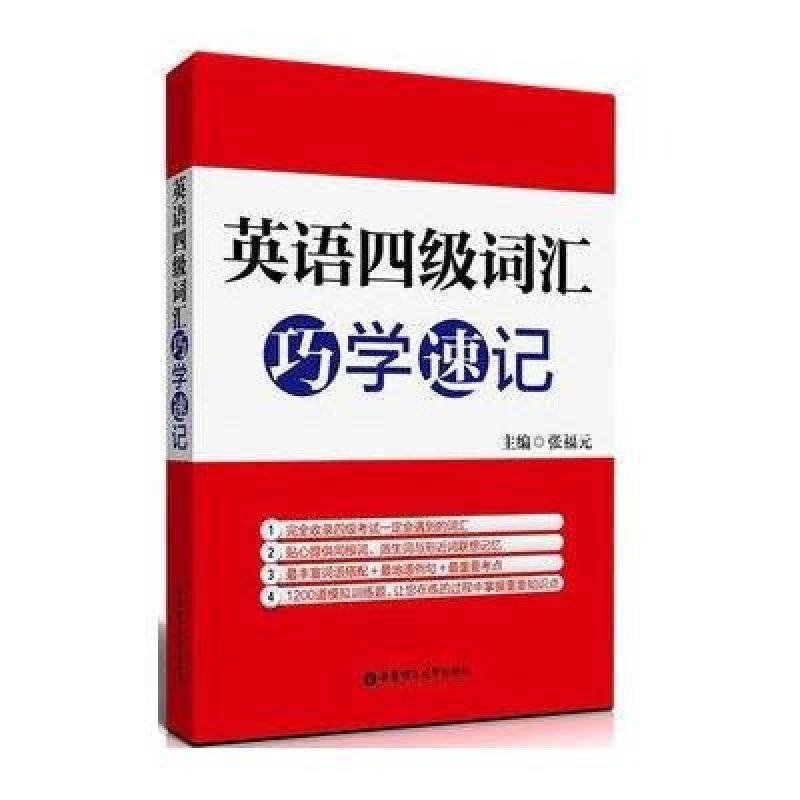 求大学英语四六级词汇书籍推荐图片