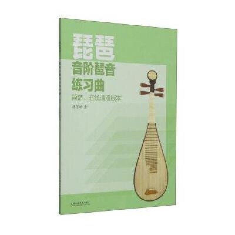 琵琶音阶琶音练习曲(简谱,五线谱双版本)