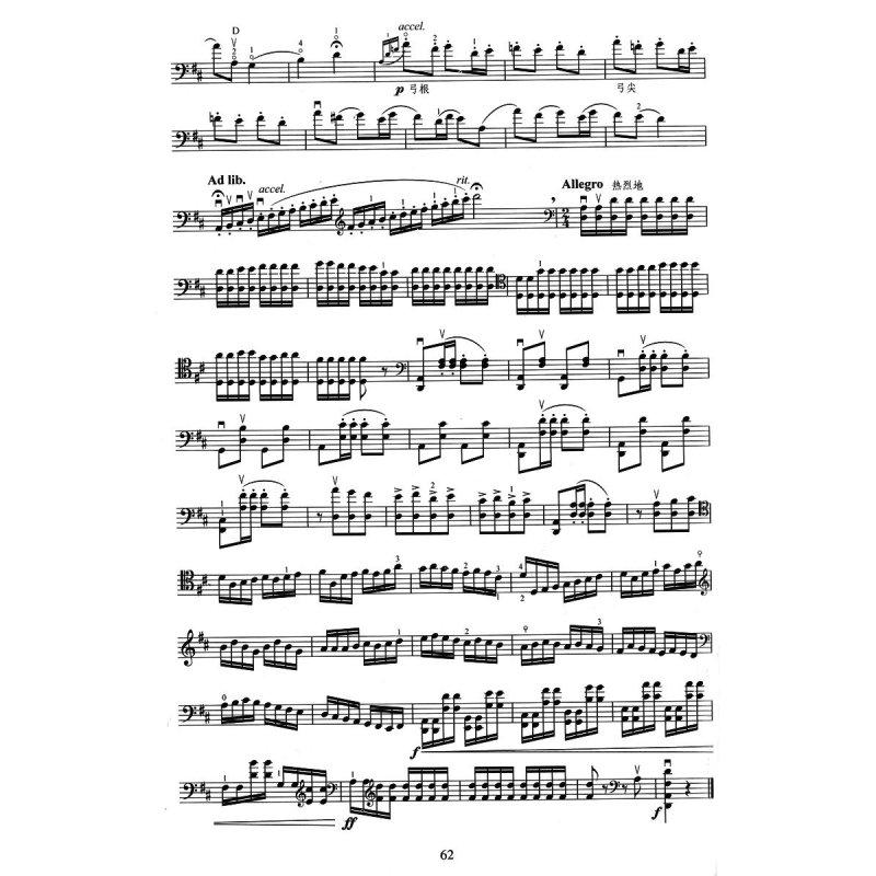 正版 中国大提琴演奏艺术与中外经典乐曲汇编 中央音乐学院出版社