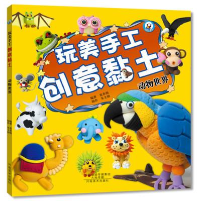 《玩美手工创意黏土动物世界+缤纷海洋2本包邮幼儿园