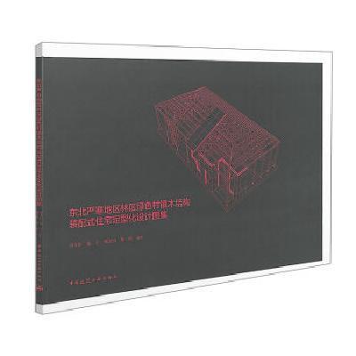林区绿色村镇木结构装配式住宅定型化设计图集978711