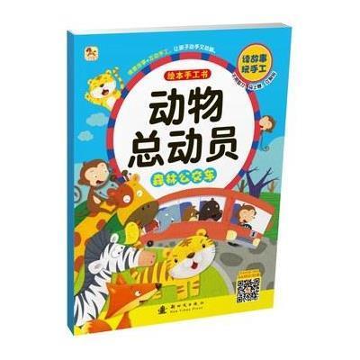 《森林公交车-动物总动员-绘本手工书》格林图书著