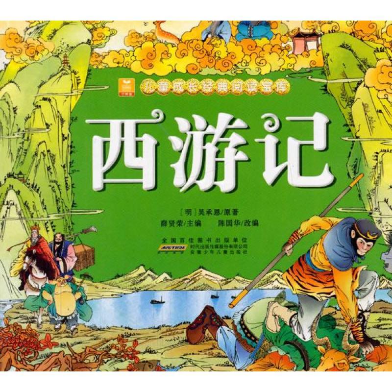 西游记 小树苗儿童成长经典阅读宝库 超厚300页 中国古典四大名著系列