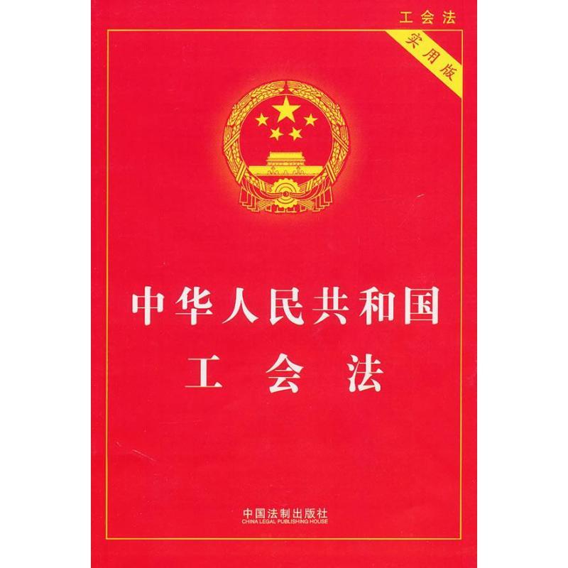 工会法 中国法制出版社【价格 图片 品牌 报价】-苏宁