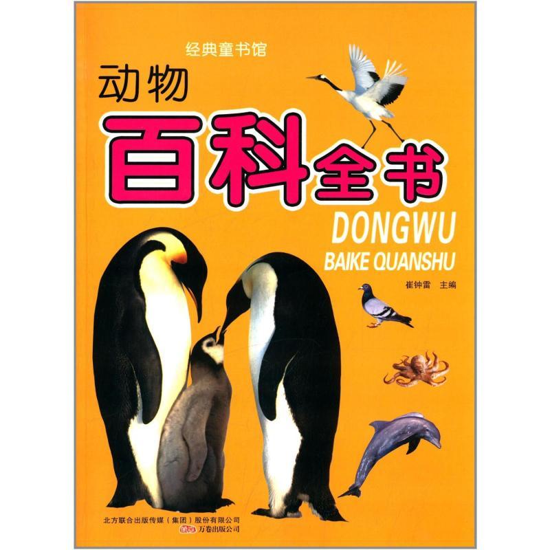 经典童书馆:动物百科全书