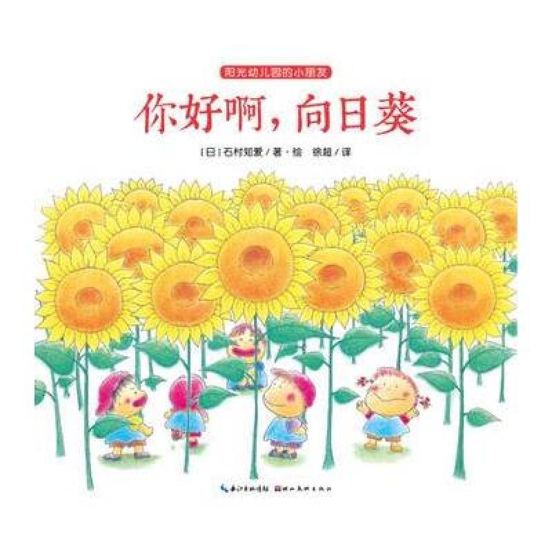 阳光幼儿园的小朋友:你好啊,向日葵