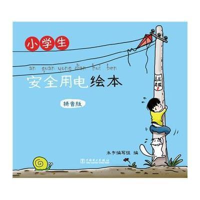 有电危险标志图片,安全用电图片儿童画,幼儿安全用电小常识,幼儿安全