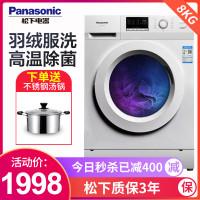 Panasonic/松下 XQG70-EA7122 全自动/智能7公斤滚筒洗衣机