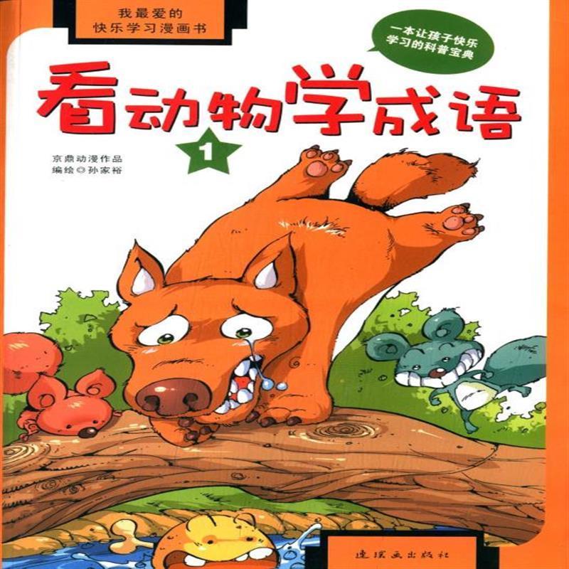 现货正版 看动物学成语1:我的快乐学习漫画书 少儿 漫画绘本与图画书