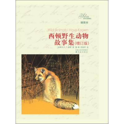 《译林名著精选:西顿野生动物故事集(软精)(新)》