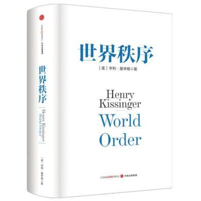 世界秩序(精) 基辛格《论中国》后九旬高龄收官之作,一本书让你读懂当今世界格局 人文社科 政治社会