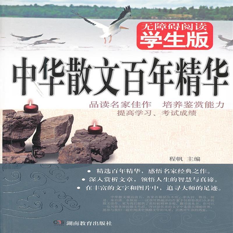 中华百年百篇优秀散文 - ylxtjjldj 的博客