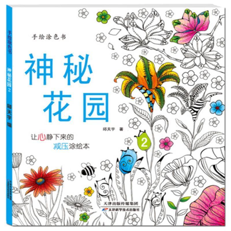 《手绘减压涂色神器神秘花园全4册成人涂鸦填色书美术