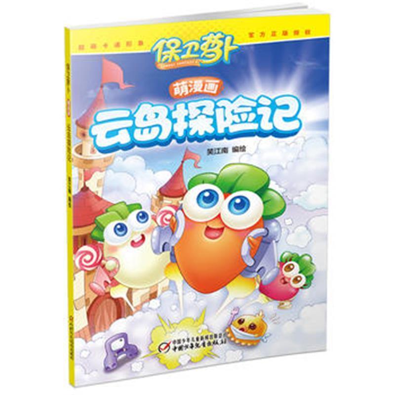 现货正版 保卫萝卜萌漫画 云岛探险记 童书 动漫/卡通 漫画 中国少年