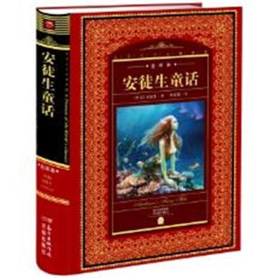 現貨正版 世界文學名著典藏:安徒生童話 小說 世界名著 花城出版社  安徒生;葉君健