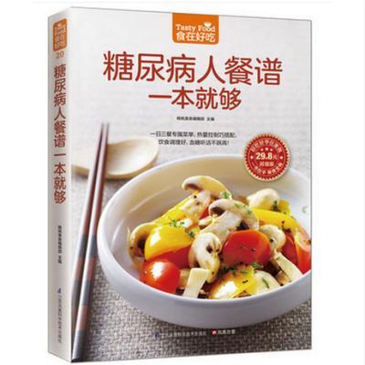 食在好吃:糖尿病人餐谱一本就够 正版包邮 软精装全彩色铜版纸 糖尿病人饮食制作书籍 食疗保 健菜谱 血糖高治 疗和保养方