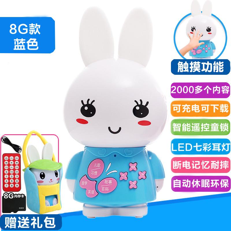 儿童蝴蝶兔智能早教机故事机mp3音乐播放器可充电可下载可插卡遥控8g