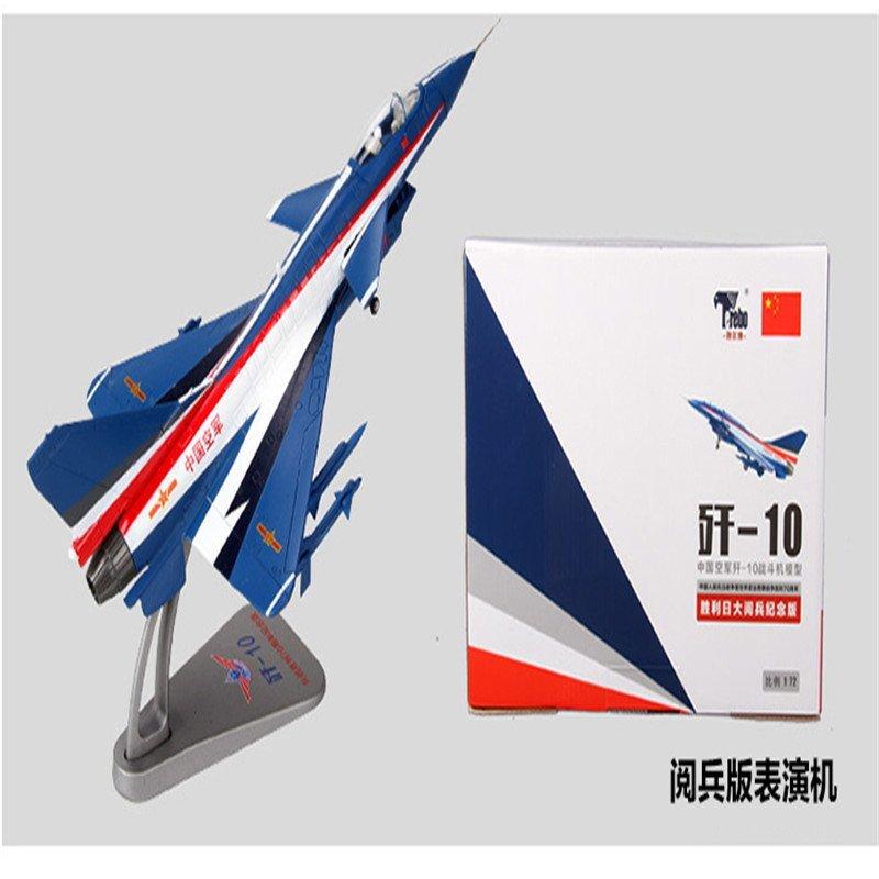 1:72歼10飞机模型歼十战斗机模型合金静态