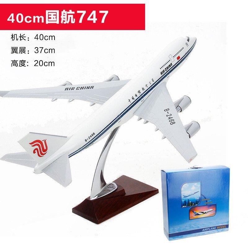 波音b747飞机模型国航777客机模型东航b737民航南航