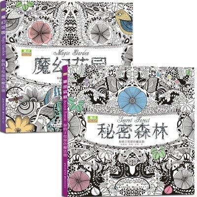 手繪圖色魔法冊秘密森林和魔幻花園2本