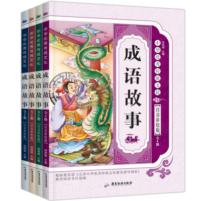 全4冊 中華經典傳統文化 成語故事大全 影響孩子一生的閱讀經典