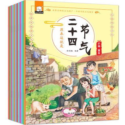 笨笨熊世界非物質文化遺產.中國傳統文化瑰寶原來這就是二十四節氣