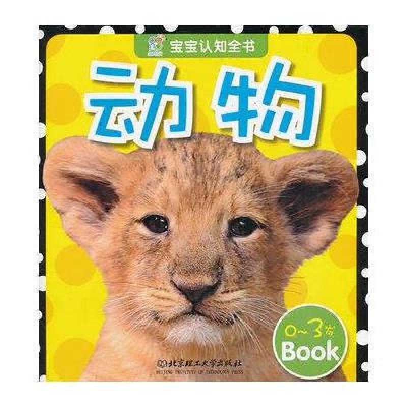 宝宝认知全书:动物