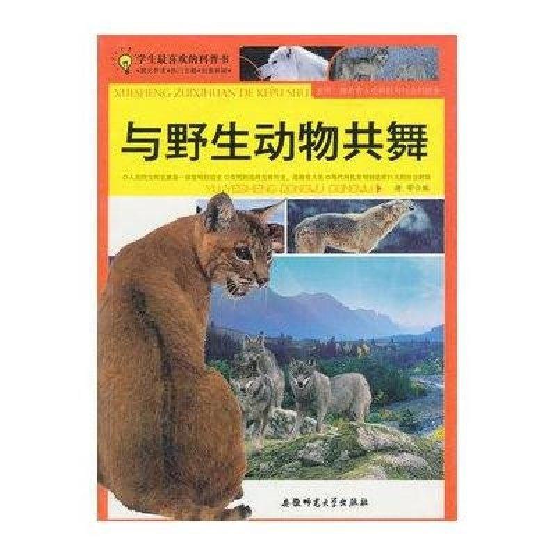 学生喜欢的科普书:与野生动物共舞