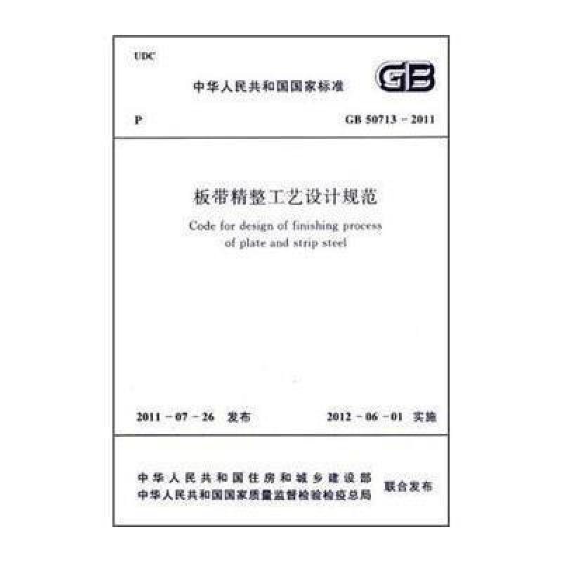 板带精整工艺设计规范(gb 50713-2011)