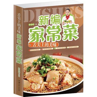 舌尖上的美味:新編家常菜(單卷)