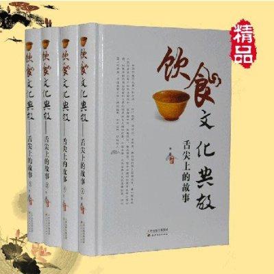 圖文《飲食文化典故》舌尖上的故事16開4卷中國傳統美食八大菜系精美家庭菜譜各地風味小吃與歷史名人的時光在路上