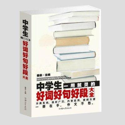 中学生一用就灵的好词好句好段大全正版书籍 初中生语文作文读物