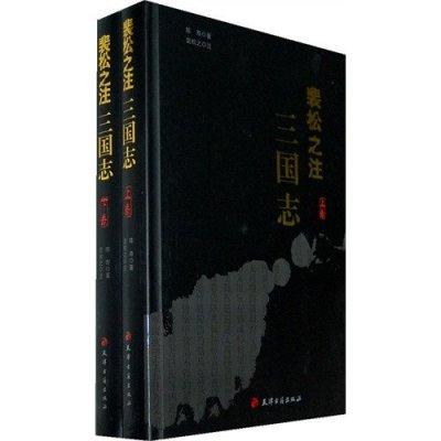 裴松之注 三國志/鄒德金編