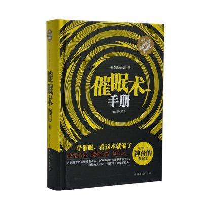 正版  催眠术手册心理疗法心理学畅销书籍一种奇妙的心理疗法超值精装典藏版社会科学书系催眠术
