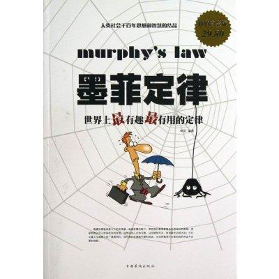 墨菲定律-超值白金版
