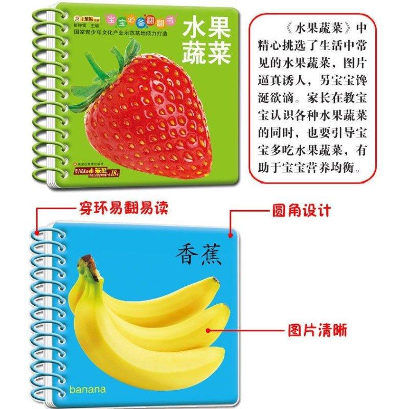 识图动物认物交通工具水果幼教书幼儿认知开发智力卡片宝宝必备翻翻书