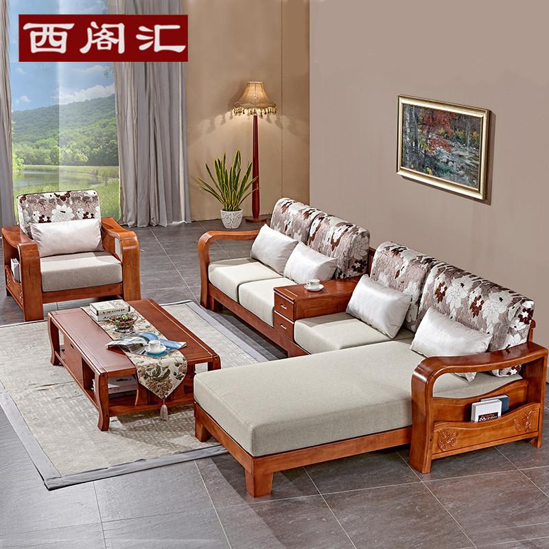 西阁汇 全实木沙发 橡木现代新中式客厅家具贵妃转角木架布艺组合
