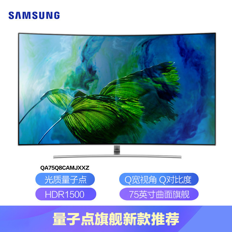 75英寸超高清三星电视机qled光质量子点曲面超薄超窄边框智能电视