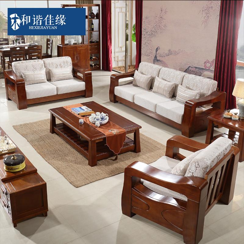 和谐佳缘 全实木沙发 现代新中式客厅家具 橡木布艺沙发组合 五件套装