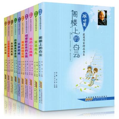 冰心兒童文學全集10冊我的心在跳舞/冰心獎獲獎作家精品書系小學生課外書7-14-15歲兒童圖書 兒童勵志校園小說