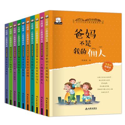 爸妈不是我的佣人小学生课外阅读儿童读物全10册7-10岁课外书注音版书籍6-12周岁三年级必读二年级少儿图书故事书