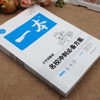 南京大学出版社方案升师范和一本省级冲刺初中哪些考名校有小学初中图片