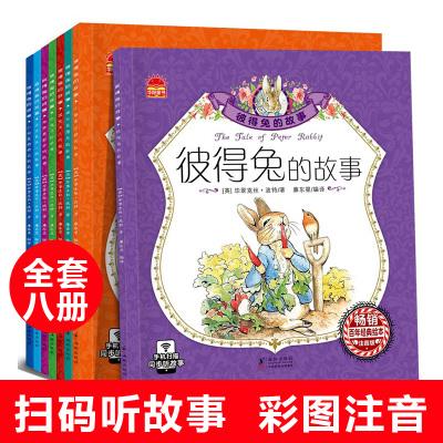 【扫码听故事】彼得兔的故事全8册3-8岁彩图注音经典故事绘本儿童睡前故事书