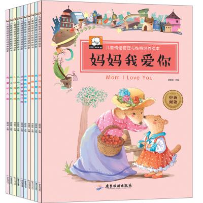 兒童情緒管理與性格培養全10冊 媽媽我愛你繪本幼兒0-6歲睡前故事漫畫書中文英文培養孩子好習慣書籍