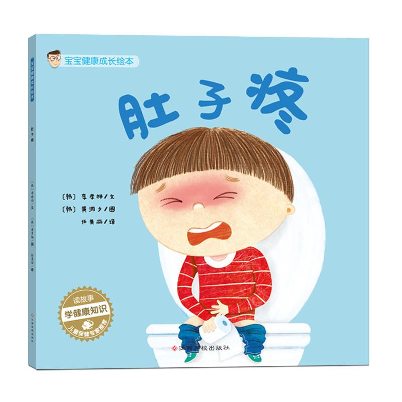 宝宝健康成长绘本肚子疼3-6岁正版畅销书籍儿童图画绘本幼儿健康知识