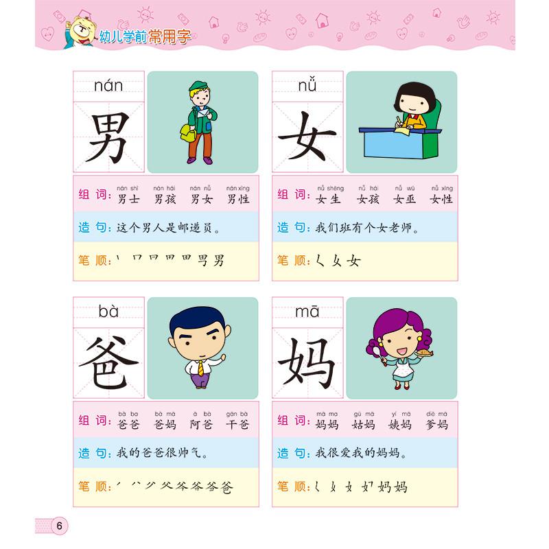 学前1988字学龄前儿童识字书幼儿园认字卡片教材全套 用书3-6岁快乐