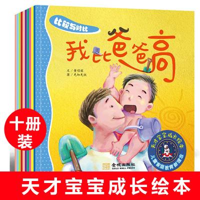 全套10冊天才寶寶成長繪本 我比爸爸高兒童看圖講故事書0-6歲正版早教配圖書益智啟蒙繪本故事書
